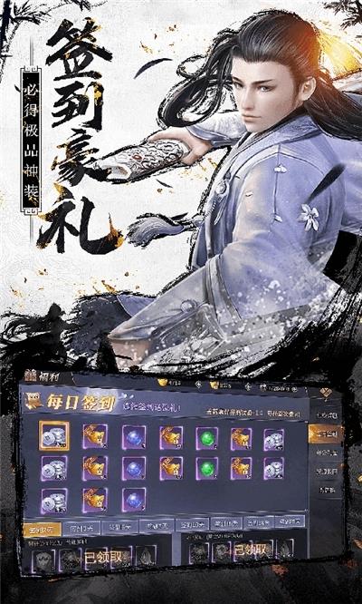 我在江湖之九州仙剑传手游图2