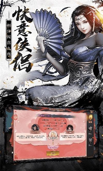我在江湖之九州仙剑传手游图3