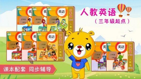 人教PEP小学英语app图1