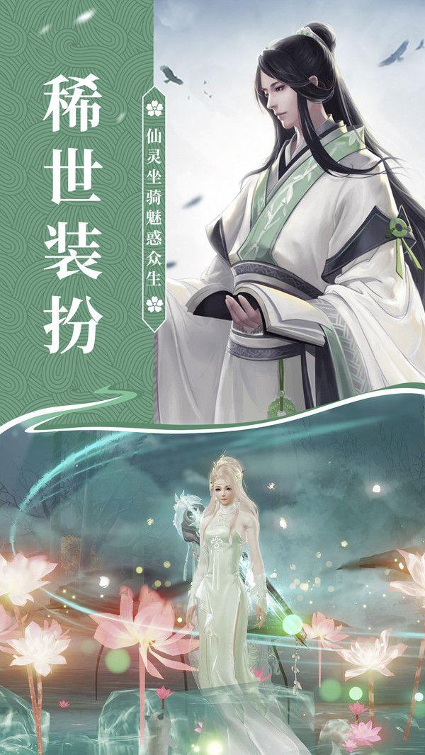 边缘逐梦仙剑情缘官方版图1