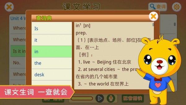 人教PEP小学英语app图2