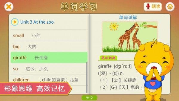 人教PEP小学英语app图3