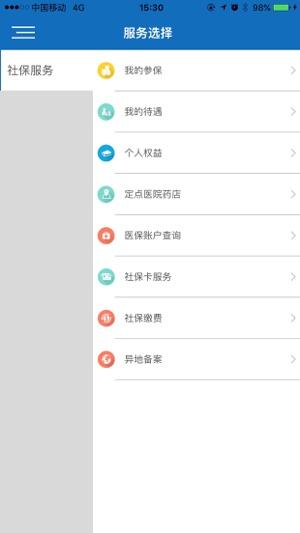 阿坝掌上社保app图2