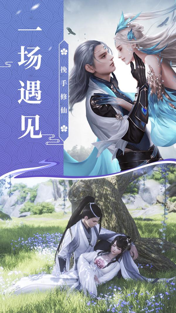 边缘逐梦仙剑情缘官方版图2