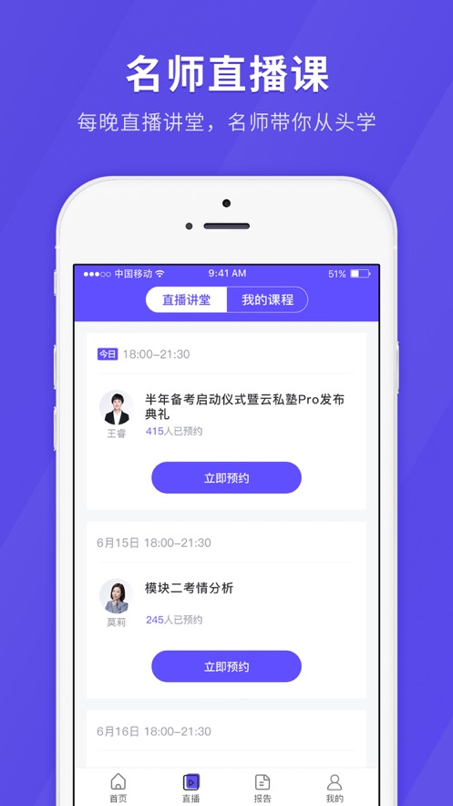 软考快题库app图3