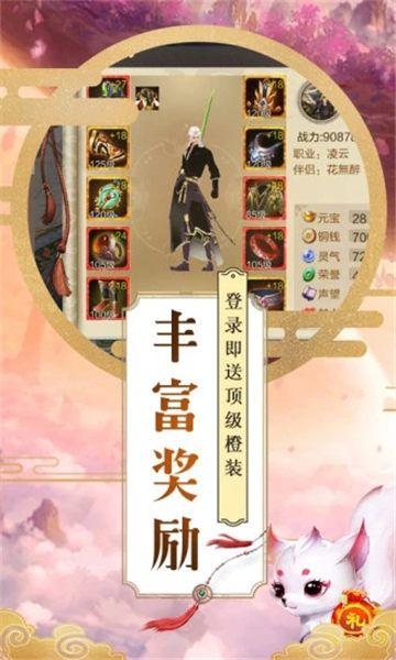 恋仙诀红包版图1