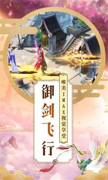 恋仙诀红包版图3