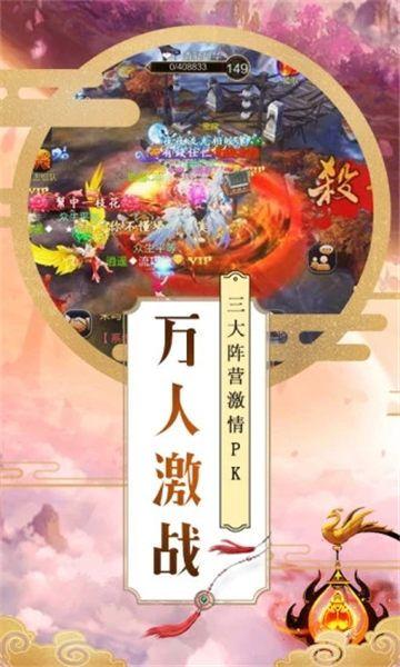 恋仙诀领红包手游官方版图片1