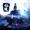 异世剑仙传
