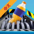 解压粉碎机游戏安卓版 v1.0