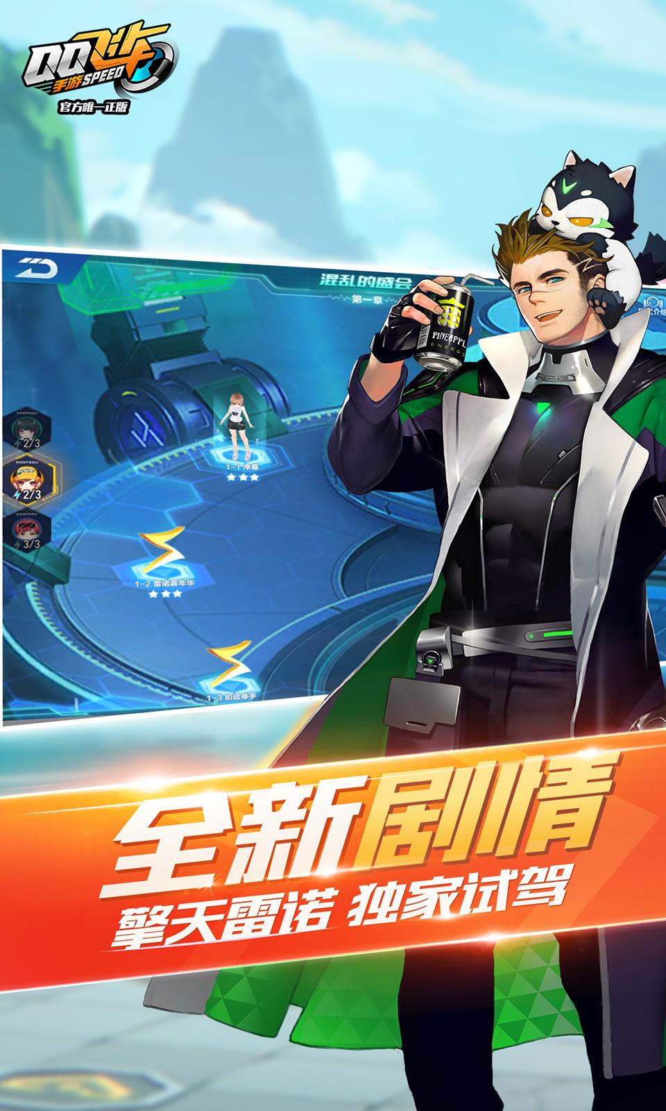 QQ飞车1周年版本图3
