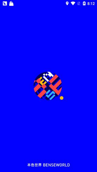 本色世界2.3.1图1