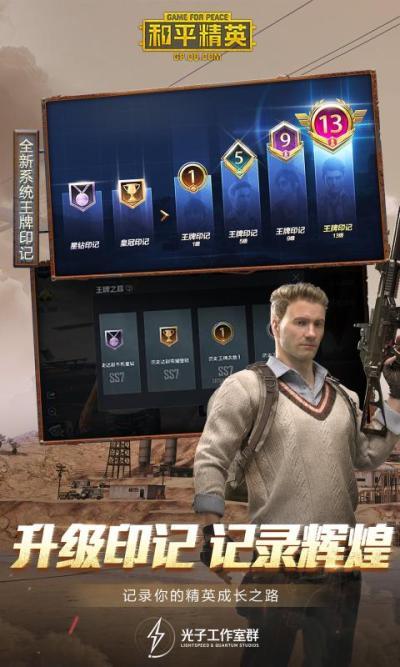 腾讯和平精英游戏官方网站图片1