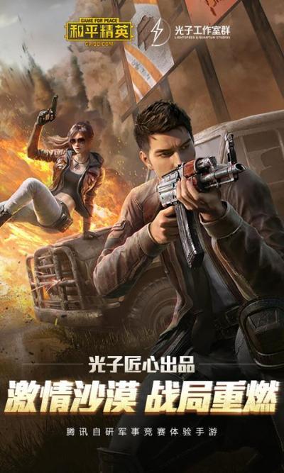 腾讯和平精英游戏官方网站图片2