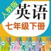 初中英语助手七年级下册app手机版 v1.0.0
