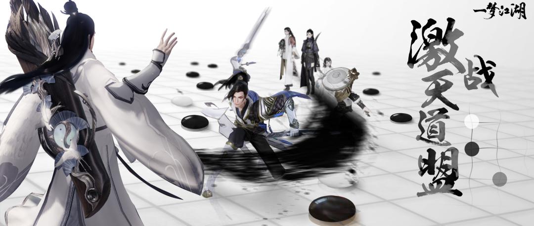 一梦江湖4月10日更新公告 天道盟绝境副本全面开放[多图]