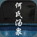 何氏汤泉游戏免费完整版 v1.0