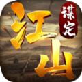 谋定江山搅动汉末风云游戏安卓版 v1.0