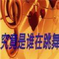 究竟是谁在跳舞游戏中文版 v2.0