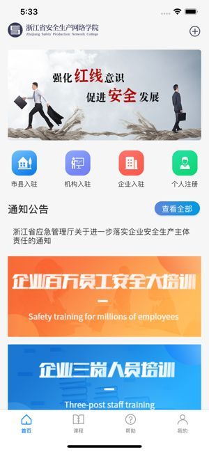 浙江省安全生产网络学院app图1