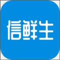 信鲜生app官方版 v1.0