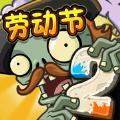 植物大战僵尸2高清版2.3.5破解版无限植物金币内购版下载 v2.5.6