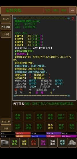 冠绝天下mud游戏官方版图片1