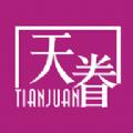 天眷优享app安卓版 v3.75
