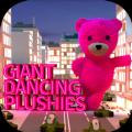 巨型舞蹈公仔游戏安卓版 v1.0