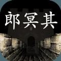 孙美琪疑案郎冥其DLC完整版 v1.0