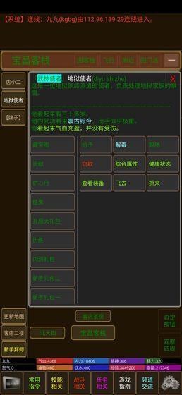 凌风谷mud游戏图2