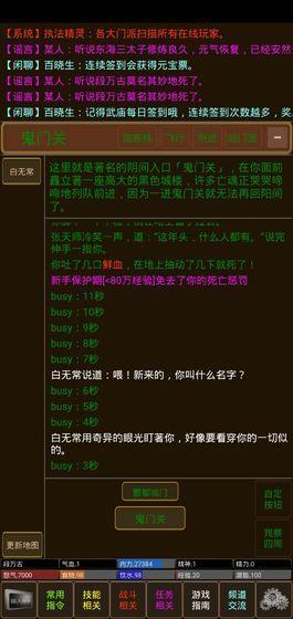 凌风谷mud游戏安卓版图片1