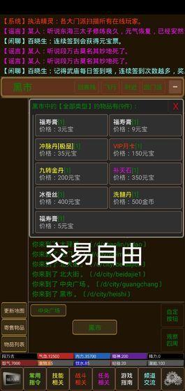 凌风谷mud游戏图3