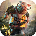 山海经之吞鲲魔猪