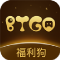 BTGO游戏盒苹果版