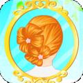 流行辫子发型师游戏安卓版 v1.1.5