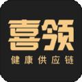 喜领app手机版 v1.0.3