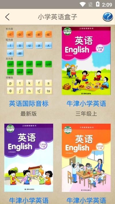 小学英语盒子app图1