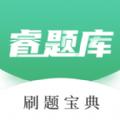 睿题库app安卓版 v1.0.0