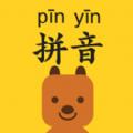 拼音发音点app苹果版 v1.0