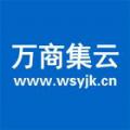 万商集云app官网版 V1.0.0