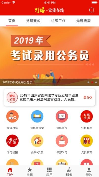 2020山东省公务员考试报名入口图1