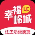 幸福岭城app手机版 v4.0