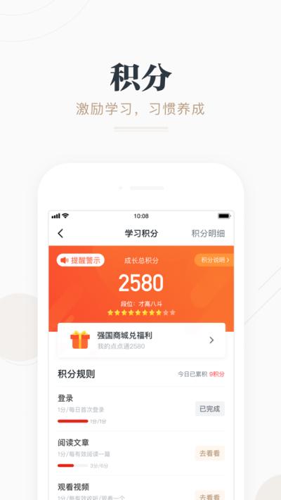 学习强国杭州办事通平台app官方版图片1