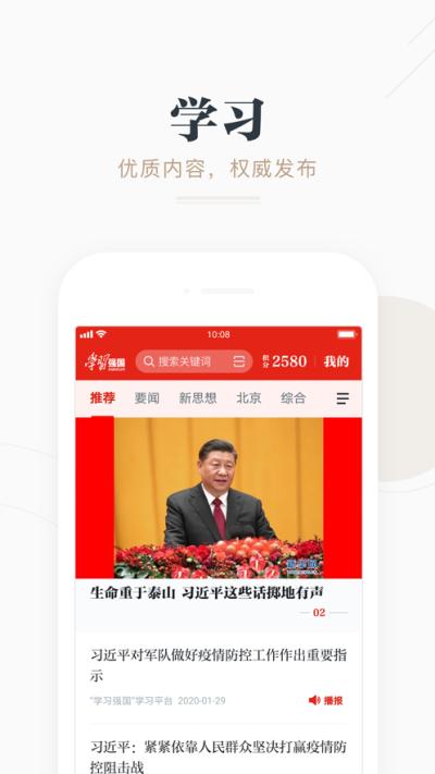 学习强国杭州办事通平台app官方版图片2