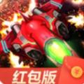 欢乐空战游戏领红包 v1.0