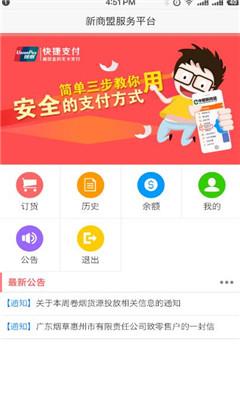 上海卷烟销售网上订购入口图2