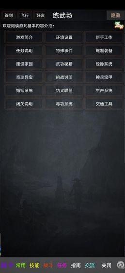 踏剑mud游戏安卓版图片1