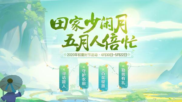梦幻西游三维版4月29日更新了什么 初夏时节活动开启[多图]