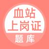 血站上岗证刷题库app安卓版 v1.0